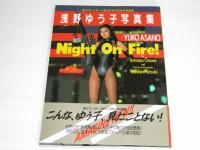 浅野ゆう子写真集「ナイトオンファイア」