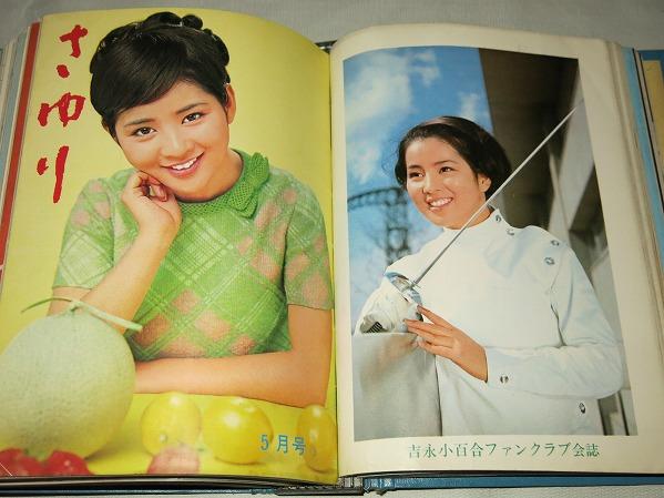 吉永小百合会報