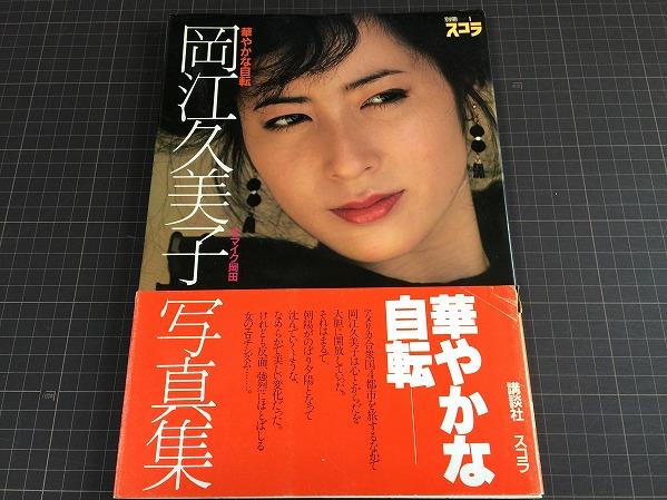 岡江久美子写真集