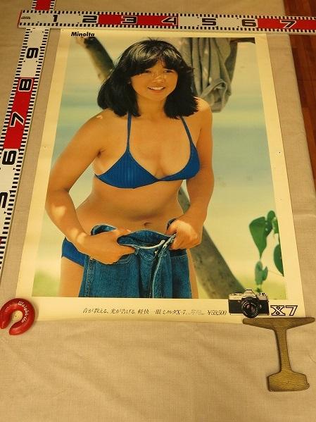 宮崎美子ポスター