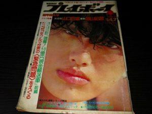 週刊プレイボーイ75年1号山口百恵表紙