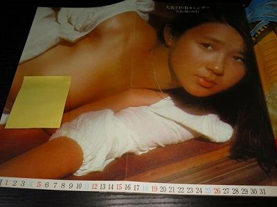 週刊プレイボーイ75年2号秋吉久美子手塚理美浅野ゆう子ミミ萩原