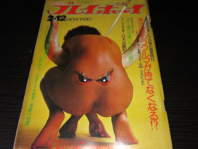 週刊プレイボーイ74年4号栗田ひろみ