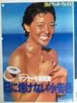 夏目雅子ポスター