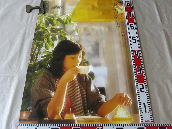 太田裕美「君と歩いた青春」ポスター