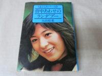 太田裕美「背中あわせのランデブー」