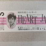 岡田有希子幻のチケット