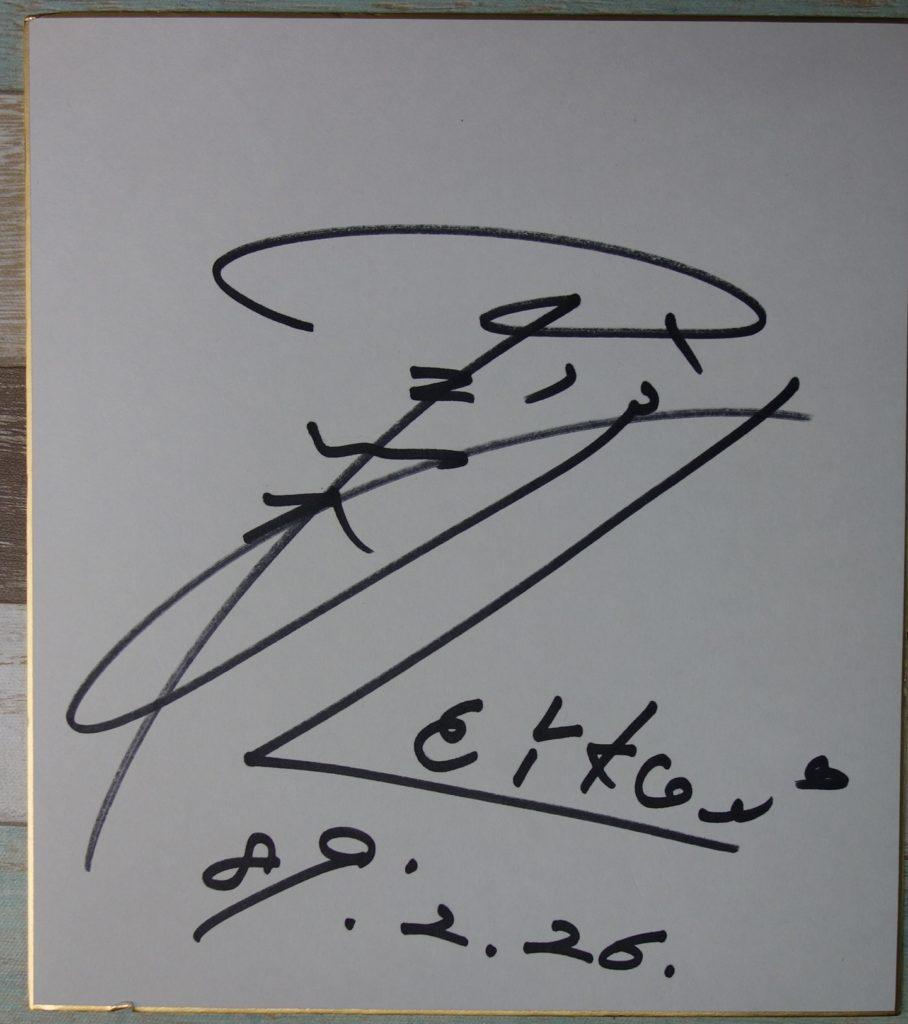 黒木永子直筆色紙