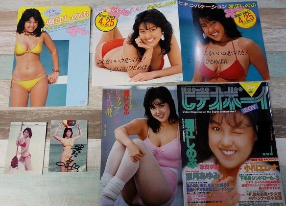 堀江しのぶ生写真掲載雑誌