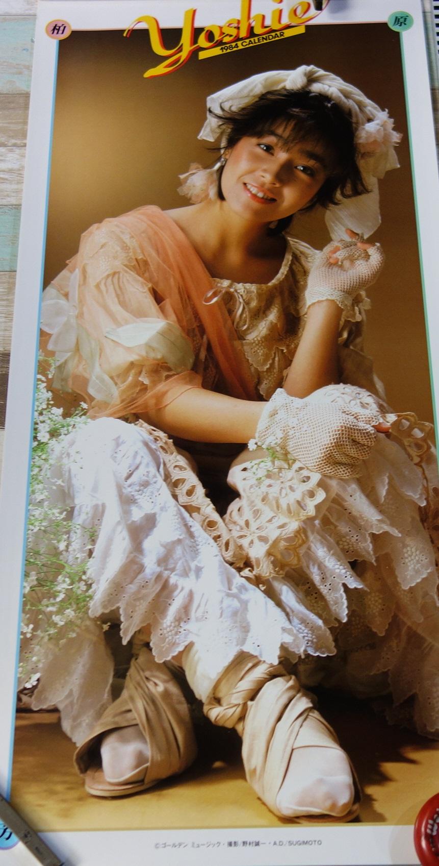 柏原芳恵カレンダー1984年表紙