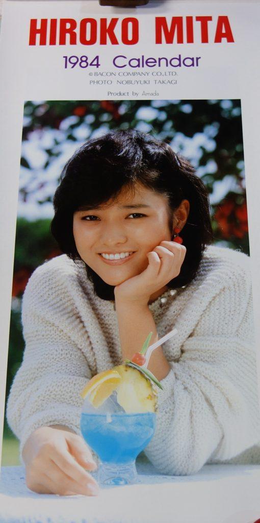 三田寛子1984年カレンダー