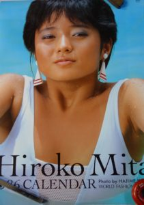 三田寛子1986年カレンダー