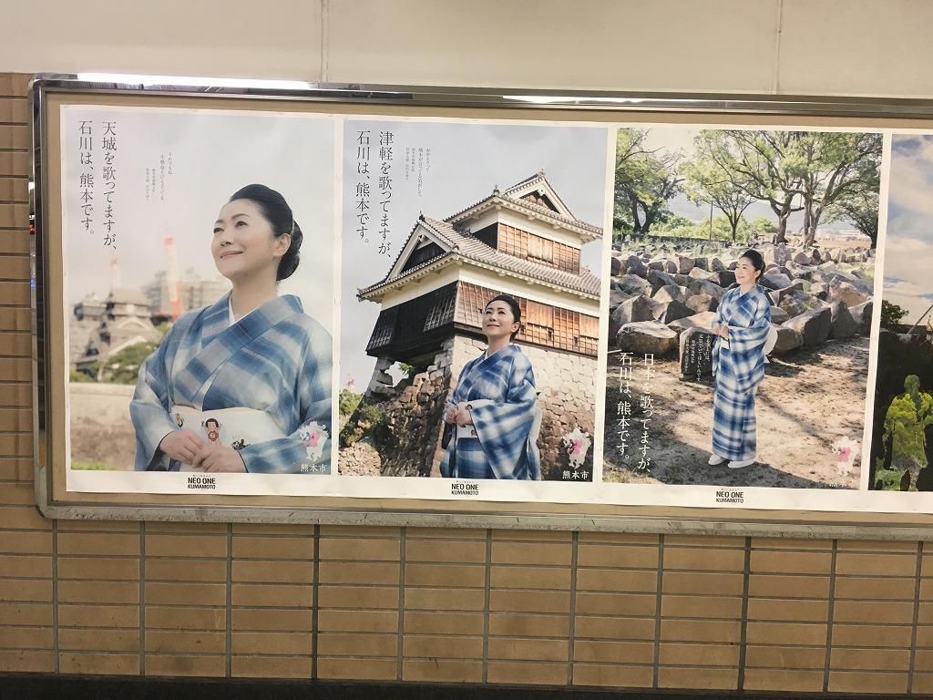 石川さゆりポスター