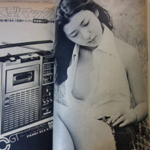 問題小説1974年7月号楊美麗表紙&グラビア5ページ 関根恵子白黒グラビア6ページ 松本零士「中高年戦国史」