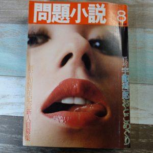 問題小説1974年8月号