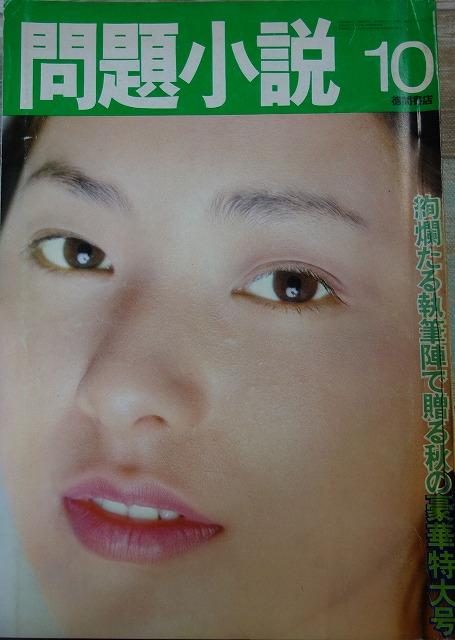 問題小説1974年10月号関根恵子表紙&ヌードカラーグラビア5ページ 鹿島とも子6ページ
