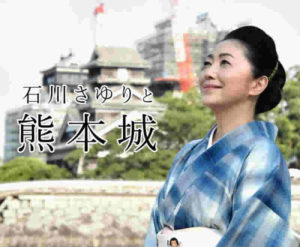 石川さゆりと熊本城