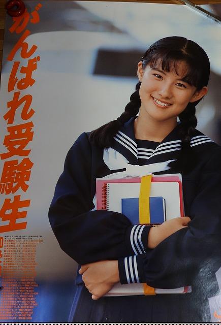 中江有里JR東海ポスター