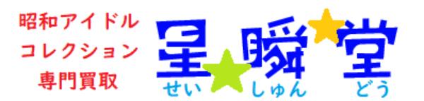 昭和アイドルコレクション買取専門店 星瞬堂(せいしゅんどう)