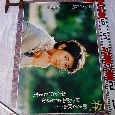 森昌子夕子の四季ポスター