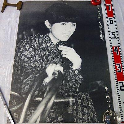 森昌子ためいき橋ポスター
