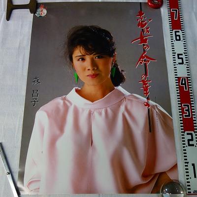 森昌子恋は女の命の花よポスター