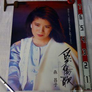 森昌子愛傷歌ポスター