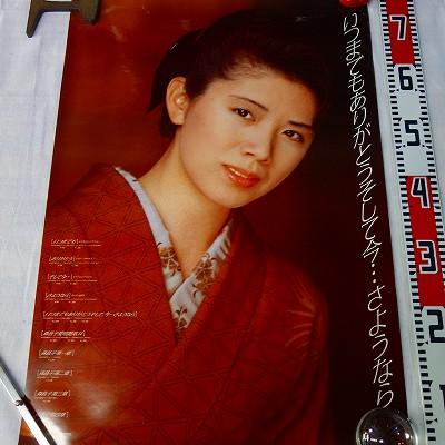 森昌子いつまでもありがとうそして今さようならポスター