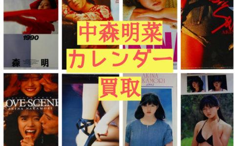 中森明菜カレンダー買取