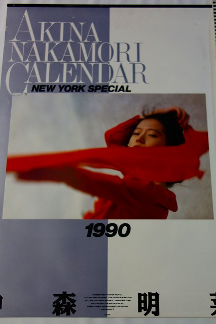 中森明菜1990年カレンダー