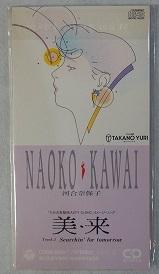 河合奈保子CD