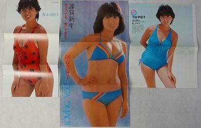 河合奈保子雑誌ポスター