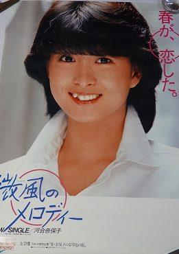 河合奈保子ポスター