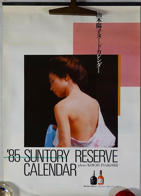 1985年サントリーリザーブ 山本陽子ヌードカレンダー