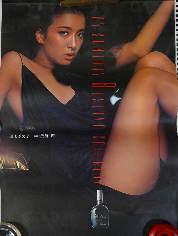 1983年 サントリーリザーブ 池上季実子カレンダー 撮影沢渡朔