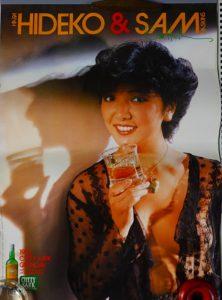 1983年 カティーサーク 原日出子カレンダー