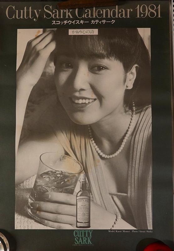 1981年 スコッチウィスキー カティサーク 桃井かおりカレンダー「かおり心の詩」