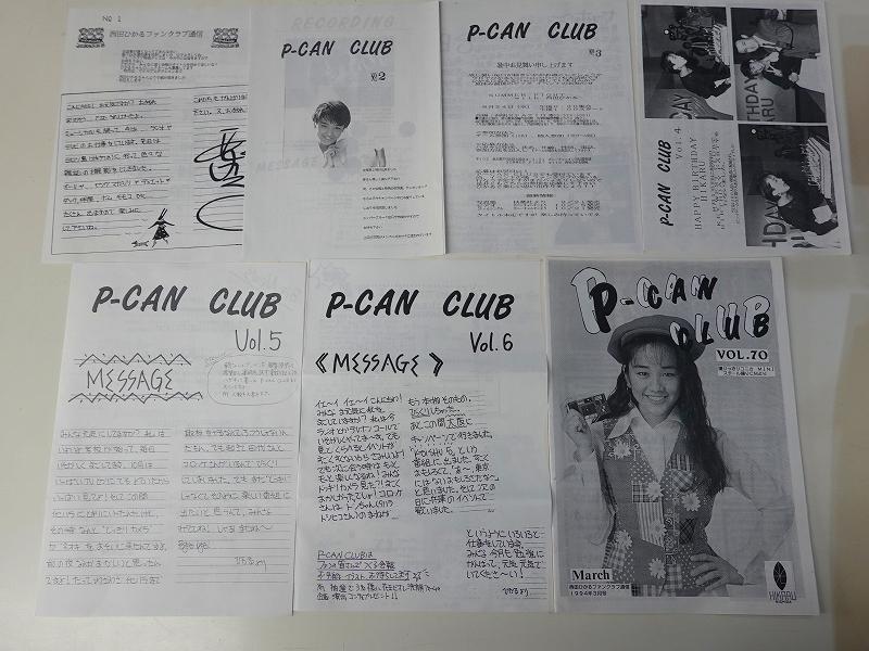 西田ひかるファンクラブ会報P-CAN CLUB